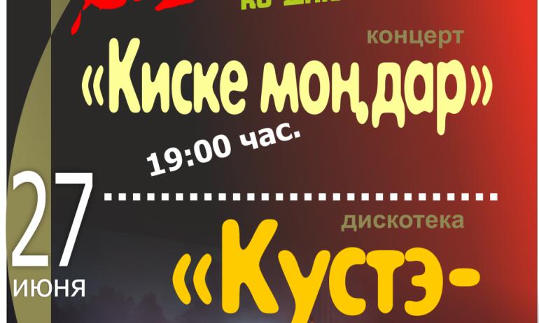 ✅ АФИША\ 27 июня -День молодёжи!