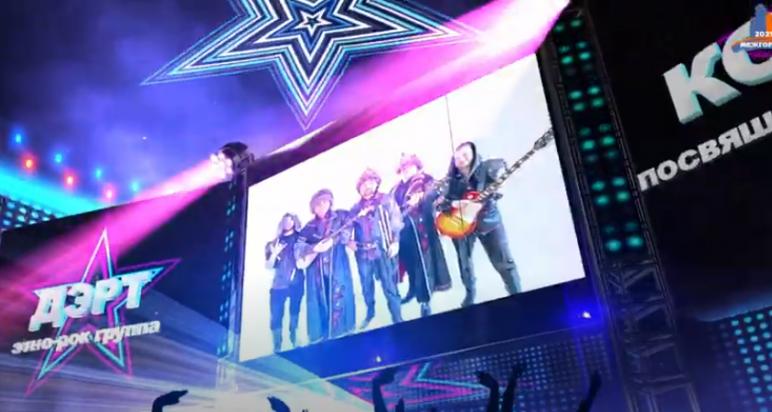 Концерт этно-рок группы «Дэрт» 27/06/2021