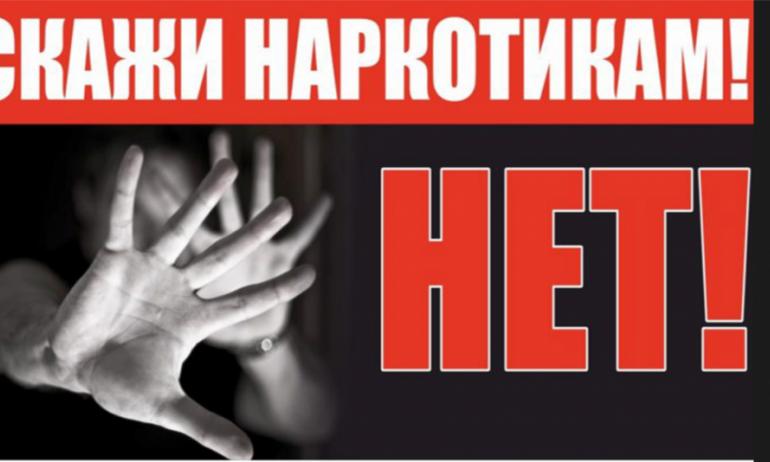 """Акция """"Нет наркотикам"""" 30/06/2021"""
