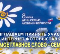 """Фотовыставка """"Самое главное слово - Семья"""" \АФИША\08/06/2021"""