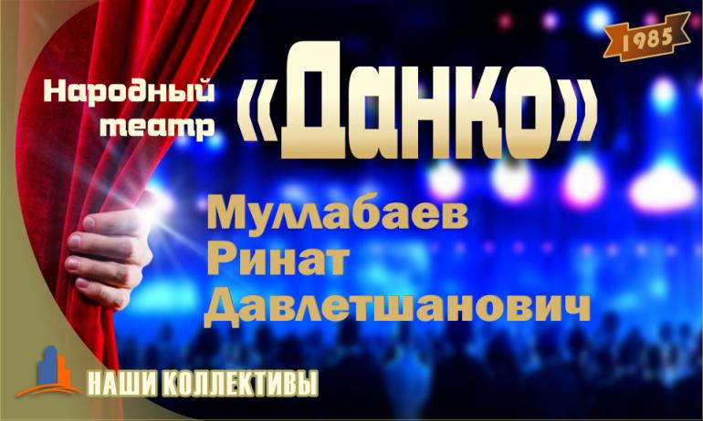 Народный театр «Данко»