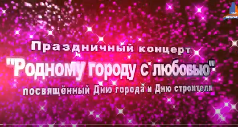 """Праздничный концерт """"Родному городу с любовью"""" 07/08/2021"""