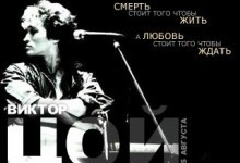 АФИША. Песни Виктора Цоя для всех! 15/08/2021