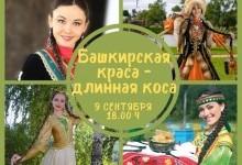 """09/09/2021""""Башкирская краса - длинная коса"""""""