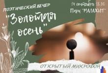 14/09/2021 Поэтический вечер «Золотая осень»