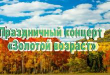 Праздничный концерт «Золотой возраст» 01/10/2021