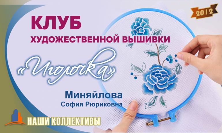 """Клуб художественной вышивки - """"Иголочка"""""""