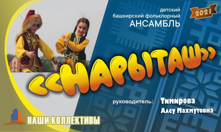 """Детский башкирский фольклорный ансамбль """"Нарыташ"""""""