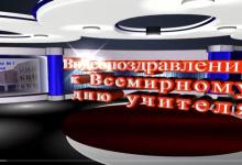 Видеопоздравление к Всемирному дню учителя от ЦКиД Межгорье Юго-Западное 05/10/2021