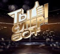 На НТВ — международный вокальный проект «Ты супер! 60+»