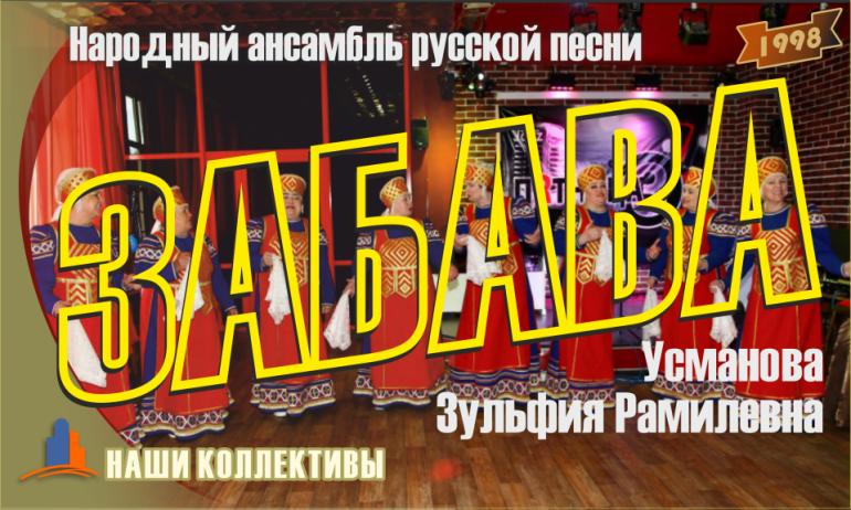 Народный ансамбль русской песни «Забава»