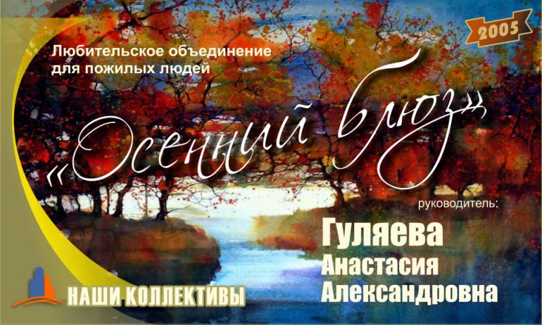 Любительское объединение «Осенний блюз»